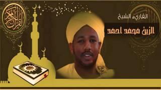 القرآن الكريم كاملا الشيخ الزين محمد أحمد (2-1) The Complete Holy Quran Al Zain Mohammed Ahmed