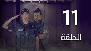 مسلسل 7 ارواح   الحلقة الحادية عشر - Saba3 Arwa7 Episode 11
