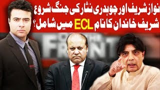 On The Front with Kamran Shahid - 14 February 2018 | Dunya News
