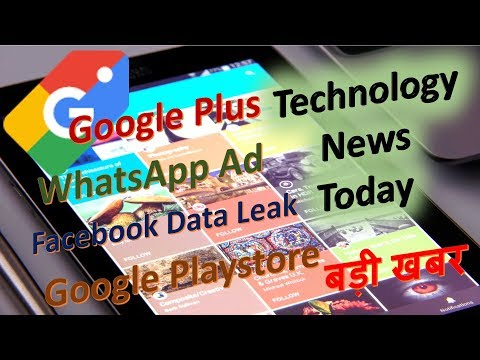 Technology News Today Facebook Whatsapp Google Shopping Play store Google Plus Vitaminwater