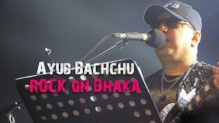Lrb - Ayub Bachchu | ঘুমন্ত শহরে - Ghumonto Shohore | live open air concert