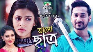 Valo Chatro | ভালো ছাত্র | Bangla Telefilm | Shajal Noor | Jessia Islam | Nusrat Nipa | Channel i TV
