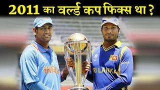 धोनी ने जो वर्ल्ड कप जीता वो किसी ने फिक्स किया था ?  INDIA NEWS VIRAL