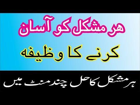 Mushkilat Ke Hal Ka Wazifa | HAR MUSHKIL KA ASAN HAL | Solve Your Problem with Qurani Ayat