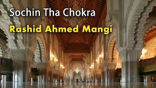 Rashid Ahmed Mangi - Sochin Tha Chokra - Sindhi Islamic Videos