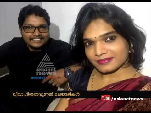Kerala's  first gender-swap wedding. Arav and Sukanya marriage will happen soon