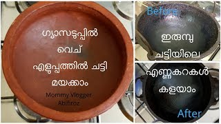 Seasoning claypot & Cleaning iron pot|ഗ്യാസടുപ്പിൽ മൺചട്ടി മയക്കാം|ഇരുമ്പുചട്ടിയിലെ എണ്ണക്കറകളയാം