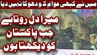Mera Dil Rota Hai Jab Pakistani Awam Ko Dekhta Hou - Nawaz Sharif