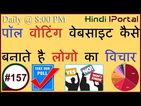 Poll , Voting , Survey Website Kaise Create Karte  Hai # Create Polls , Surveys In Hindi
