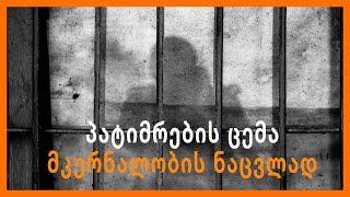 პატიმრების ცემა მკურნალობის ნაცვლად