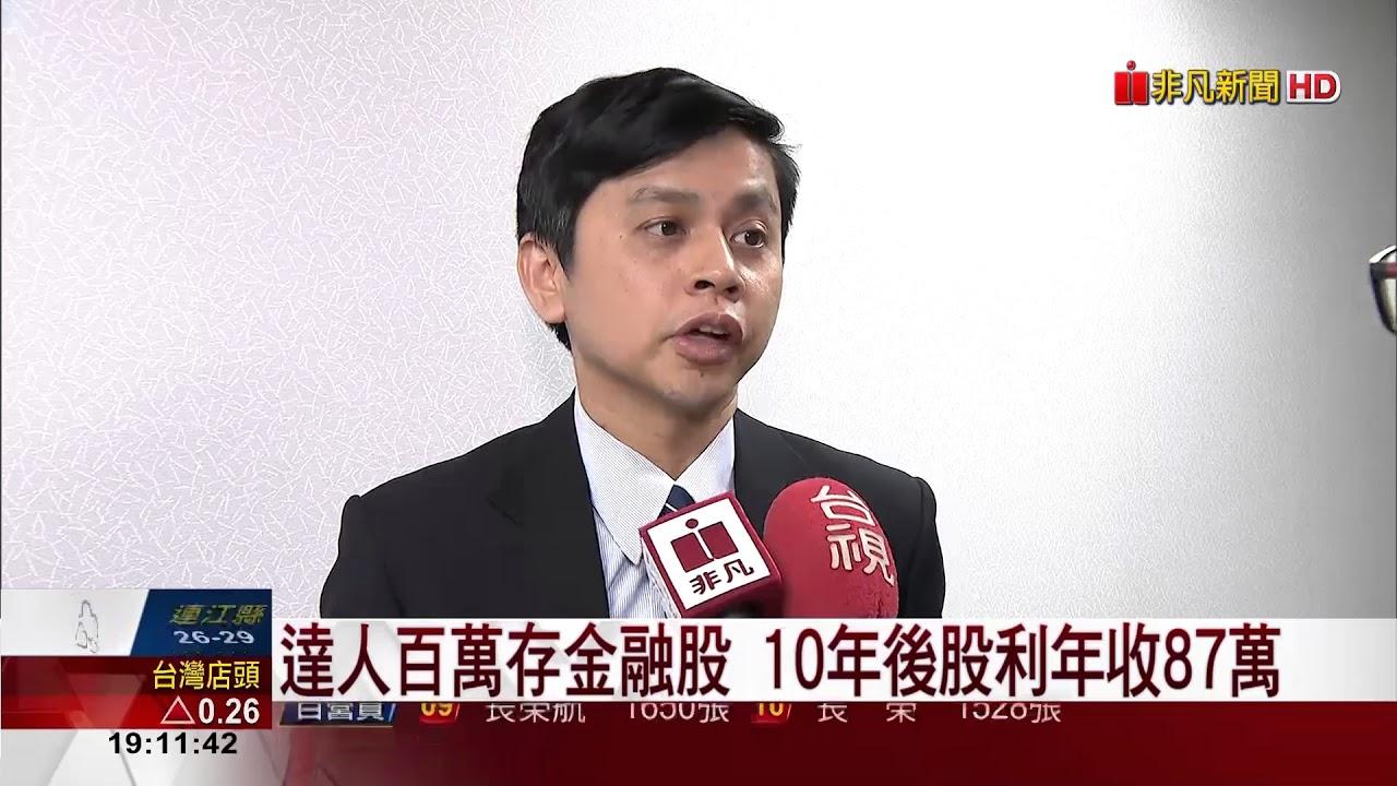 【非凡新聞】達人百萬存金融股 10年後股利年收87萬