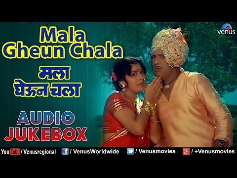 Xxx Mp4 Mala Gheun Chala Marathi Film Songs Audio Jukebox Dada Kondke Madhu Kambikar 3gp Sex