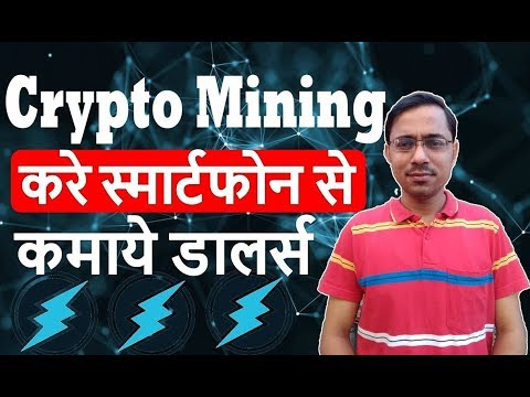 Electroneum Mobile  Mining. Now mine crypto currency with your smartphone Very easy mining