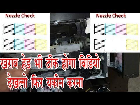 How to Clean Epson Block Head इस वीडियो को देखलो आपका ख़राब हेड ठीक हो जायेगा