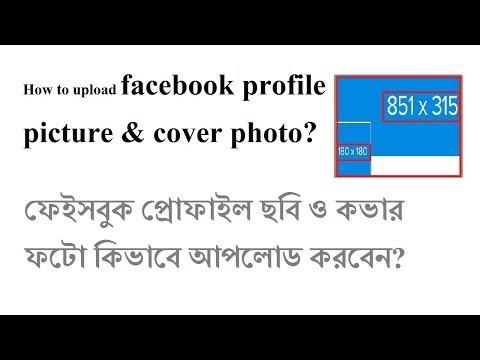 How to upload facebook profile picture & cover photo in Bangla