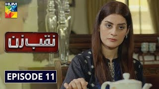 Naqab Zun Episode #11 HUM TV Drama 17 September 2019