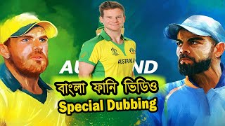 India vs Australia 2020 Special Funny Dubbing | Steven Smith, Virat Kohli | Sports Talkies