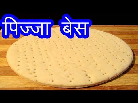 पिज्जा बेस बनवा घरच्या घरी | Pizaa Base recipe in marathi | How to make pizaa base at home