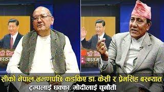 सीको नेपाल भ्रमणपछि कड्किए डा. केसी र प्रेमसिंह बस्न्यात : ट्रम्पलाई धक्का, मोदीलाई चुनौती