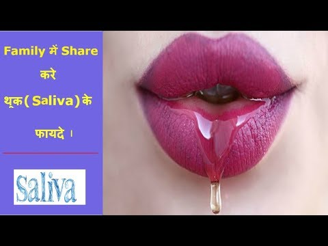 Benefits of Early Morning Saliva For Eyes and Your Body Skin | Muh ki Laar ka Mahatav