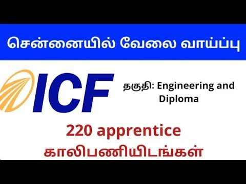 சென்னையில் apprentice காலிபணியிடங்கள்.