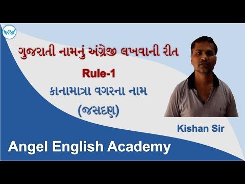 Rule-1 :: Learn Gujarati to English Names Writing - (use of 'a')