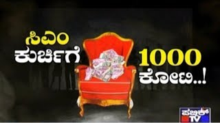 Special Report | 1000 Crores For Chief Minister Throne..!