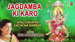 शुक्रवार Special देवी आरती Jagdamba Ki Karo Aarti I LATA MANGESHKAR I Full Audio Song