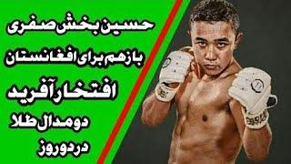 Download افتخار دیگری برای افغانستان Video