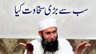 Molana Tariq Jameel Latest Bayan 21 September 2017 | Prophet Stories | Islamic Stories