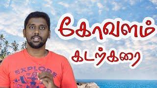 kovalam beach kerala | Thiruvananthapuram tourism | kerala tourism | Most beautiful beach