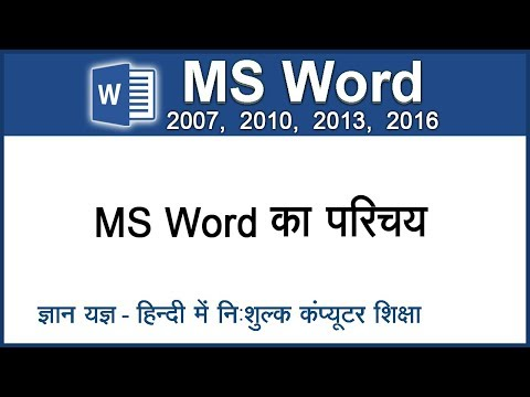 MS Word 2016/2013/2010/2007 Basic Introduction Tutorial In Hindi For Beginners - Lesson 1