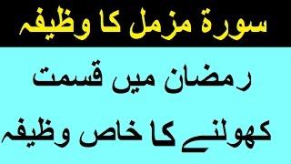 Ramzan mein Kismat Kholne ka wazifa | Ramzan Ka Wazifa for Luck