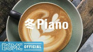 冬Piano: Winter Easy Listening Piano Music for Coffee Break, Tea Time, Good Mood