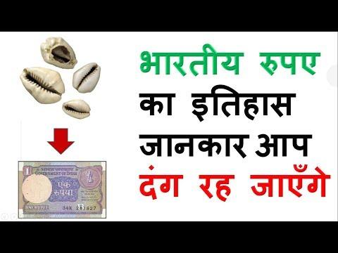 आप दंग रह जाएँगे भारतीय रुपए का इतिहास जानकार (You will be surprised by history of Indian Rupee)