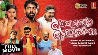 New Release Tamil Full Movie 2018   என்ன தவம் செய்தேனோ?   Enna Thavam Seitheno Full HD Movie 2018