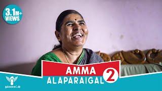 Amma Alaparaigal 2 - Comedy Video - Nakkalites