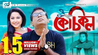 Kechikol (কেচিকল)   Bangla Natok   Mosharraf Karim, Nadia   Bangla Comedy Natok 2019   Cd Vison
