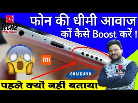 how to Increase Volume On Any Android phone without root volume booster in  Hindi/Urdu 