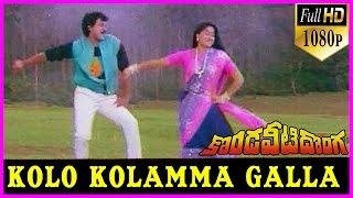 Kolo Kolamma Song    Kondaveeti Donga Telugu 1080p HD Video Songs - Chiranjeevi,Vijayashanthi