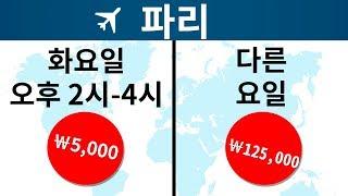 최저가 항공권 구매 방법 6가지