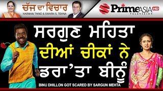 Chajj Da Vichar 700 Binnu Dhillon got scared by sargun mehta