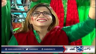 Women's excited about Imran Khan at PTI Lahore Jalsa