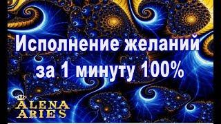 Download Исполнение ЖЕЛАНИЙ за 1 минуту 100%//эзотерика Video