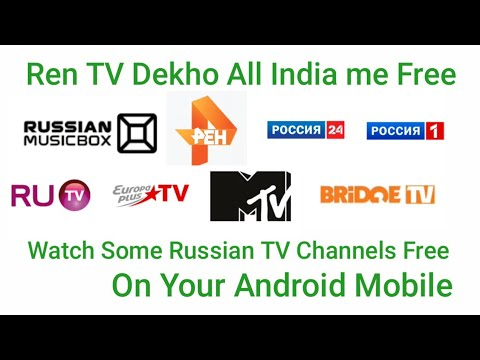 Ren TV Dekho All India me Bilkul Free Bina Dish Antina ke