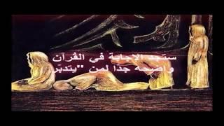 هل تعلم السر وراء دكر النبى ابراهيم اثناء التشهد من بين الانبياء اجمعين؟