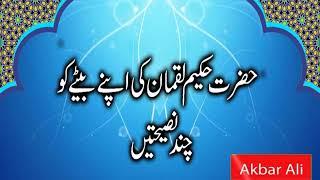 Hazrat Hakeem Luqman ki apne bete ko nasihaten Urdu/Hindi