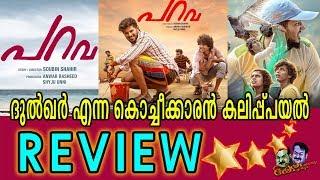 Parava Malayalam Movie Review by KandathumKettathum   Dulquer Salmaan