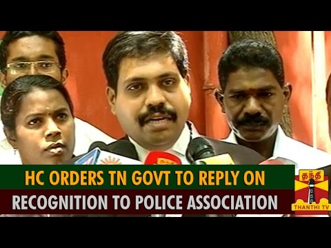 HC Orders TN Govt To Reply On Recognition To Police Association - Thanthi TV