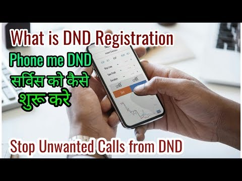 How to Activate and Deactivate DND | Stop Unwanted Calls from DND | Stop or Block Calls in phone